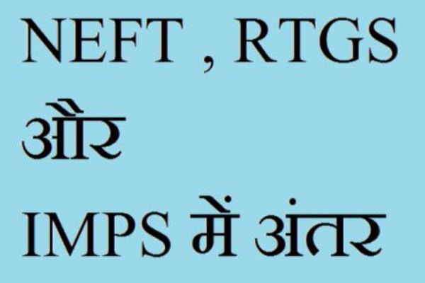 NEFT RTGS IMPS में अंतर