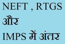 NEFT, IMPS व RTGS में फर्क