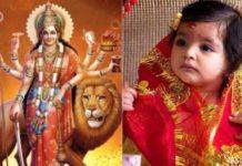 कन्या पूजन नवरात्री में