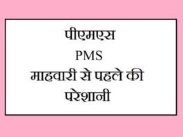 pms लक्षण कारण व उपाय