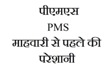 पीएमएस PMS लक्षण व उपाय