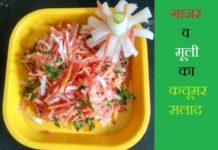 गाजर मूली का कचूमर सलाद