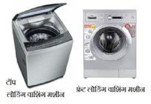 वाशिंग मशीन टॉप लोडिंग या फ्रंट लोडिंग कौनसी लें