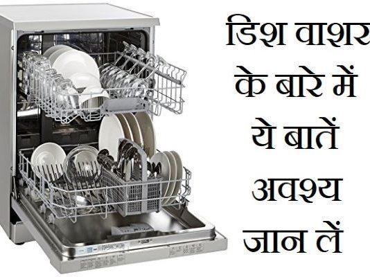 डिश वाशर खरीदना सही या गलत